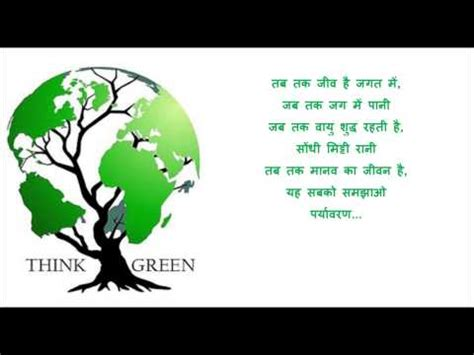 Short essay on human environment